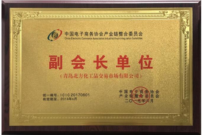 中国电子商务协会产业链整合委员会副会长单位