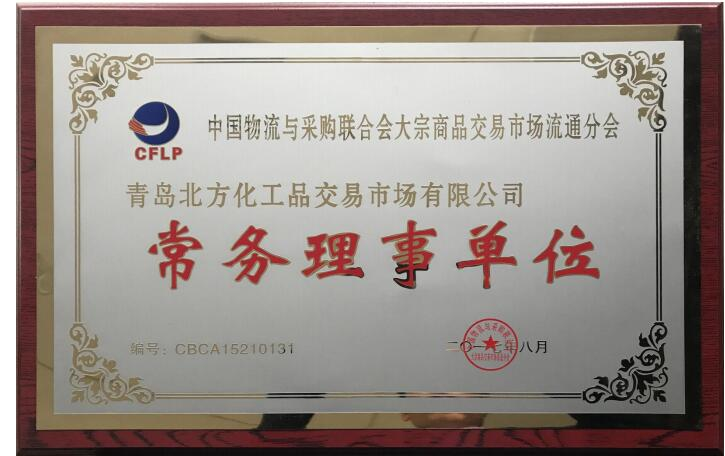 中国物流与采购联合会大宗商品交易市场流通分会常务理事单位