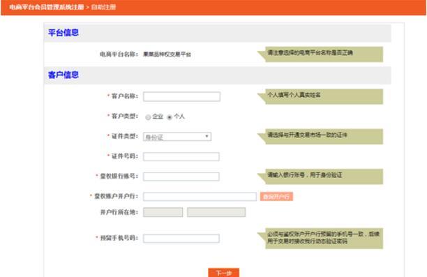 果菜品种权电商平台会员管理系统